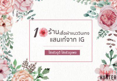 10 ร้านเสื้อผ้าแนววินเทจ แสนเก๋จากIG