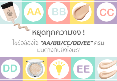 """หยุดทุกความงง! ไขข้อข้องใจกับ """"AA-EE Cream"""" ต่างกันยังไงนะ?"""