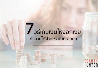 """7 วิธี """"เก็บเงิน"""" ให้งอกเงย ทำตามได้ง่าย / สบาย / สนุก"""