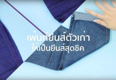 """""""Paint Jeans"""" กางเกงยีนส์เพ้นท์เอง สวยเก๋ง่ายๆ"""