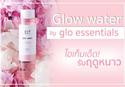 """ไอเท็มเด็ด! รับฤดูหนาว """"Glow Water"""" by glo essentials"""
