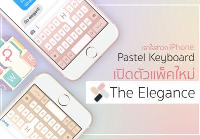 """เอาใจสาวก iPhone """"Pastel Keyboard""""  เปิดตัวแพ็คใหม่ The Elegance"""
