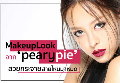 Makeup Looks จาก 'Pearypie' สวยกระจาย สายไหนมาหมด