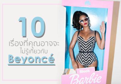 """10 เรื่องที่คุณอาจจะไม่รู้เกี่ยวกับ """"Beyonce"""""""