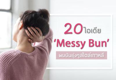 """20 ไอเดีย Messy Bun ผม """"บัน"""" ยุ่งๆสไตล์เกาหลี"""
