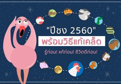 """""""ปีชง 2560"""" พร้อมวิธีแก้เคล็ด รู้ก่อน! แก้ก่อน! ชีวิตดีก่อน!"""