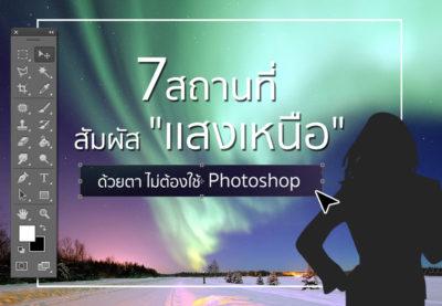 """7 สถานที่สัมผัส """"เเสงเหนือ"""" ด้วยตา ไม่ต้องใช้ Photoshop"""