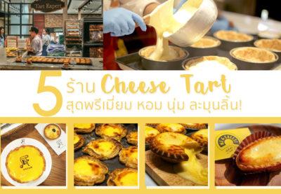 """5 ร้าน """"Cheese Tart"""" สุดพรีเมี่ยม หอม นุ่ม ละมุนลิ้น!"""