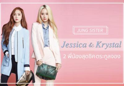 """""""Jungsis"""" 'Jessica' x 'Krystal' 2 พี่น้องสุดชิค ตระกูลจอง"""