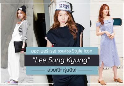 """ฮอตเบอร์แรง! ชวนส่อง Style Icon """"อีซองคยอง"""" สวยเป๊ะ หุ่นปัง!"""