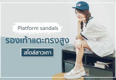 """""""รองเท้าแตะทรงสูง"""" Platform Sandals สวยเก๋ สไตล์สาวเกา"""