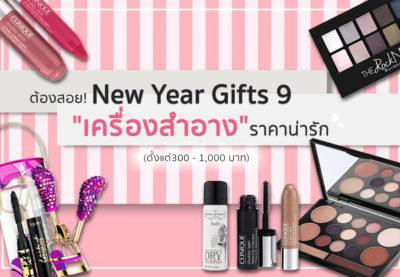 """ต้องสอย! New Year Gifts 9 """"เครื่องสำอาง"""" ราคาน่ารัก"""