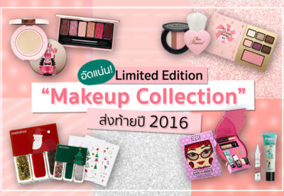 """อัดแน่น! Limited Edition """"Makeup Collection"""" ส่งท้ายปี 2016"""