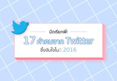 """มีดเรียกพี่! 17 """"คำคม Twitter"""" ซึ้งจับใจในปี 2016"""