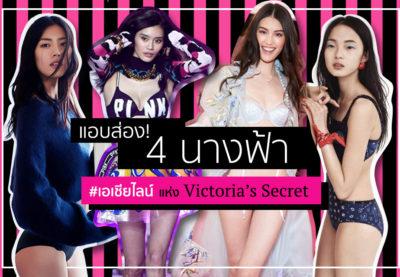 """แอบส่อง! 4 นางฟ้า #เอเชียไลน์ แห่ง """"Victoria's Secret"""" 2016"""