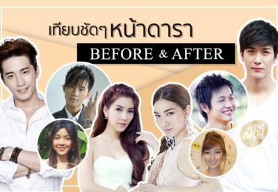 Then and Now เทียบชัดๆ ดาราหน้าปัจจุบัน vs อดีต (ภาคไทย)