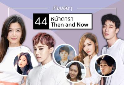 """เทียบชัดๆ 44 หน้าดารา Then & Now """"ฉบับเกาหลี"""""""