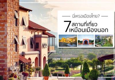 """นี่เหรอเมืองไทย? 7 สถานที่ถ่ายรูปแล้วปังเหมือนอยู่ """"เมืองนอก"""""""