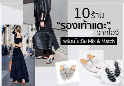 """10 ร้าน """"รองเท้าแตะ"""" จากไอจี พร้อมไอเดีย Mix & Match"""