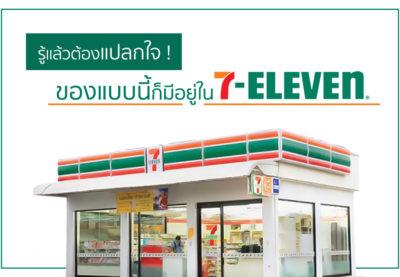 """รู้แล้วต้องแปลกใจ ! ของแบบนี้ก็มีอยู่ใน """"7-Eleven"""""""