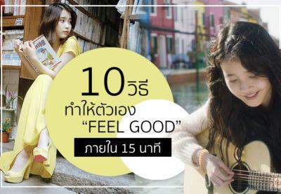 """10 วิธี ทำให้ตัวเอง """"Feel Good"""" ภายใน 15 นาที"""