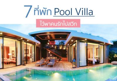 ปักหมุด! 7 ที่พัก Pool Villa ไว้พาคนรักไปสวีท
