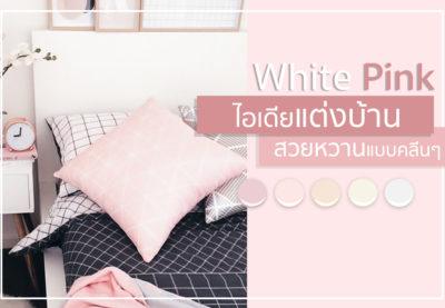 White x Pink ไอเดียแต่งบ้านสวยหวานแบบคลีนๆ