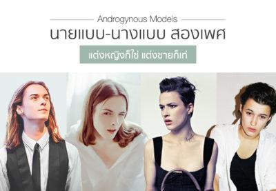 """""""Androgynous Models"""" นายแบบ-นางแบบสองเพศ แต่งหญิงก็ใช่ แต่งชายก็เท่"""