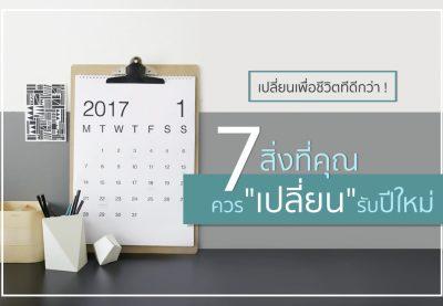 """เปลี่ยนเพื่อชีวิตทีดีกว่า ! 7 สิ่งที่คุณควร """"เปลี่ยน"""" รับปีใหม่"""