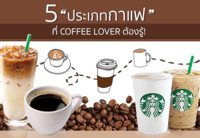 """5 ประเภทกาแฟที่ """"Coffee Lover"""" ต้องรู้!"""