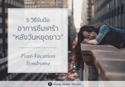 """5 วิธีรับมือ """"อาการซึมเศร้าหลังวันหยุดยาว"""""""