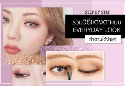 """10 วิธีแต่งตาแบบ """"Everyday Look"""" ทำตามได้ง่ายๆ"""
