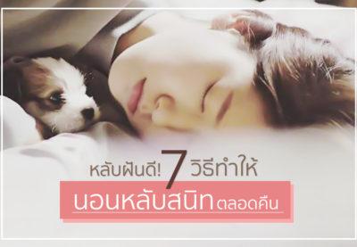 หลับฝันดี! 7 วิธี ที่จะทำให้นอนหลับสนิทตลอดคืน