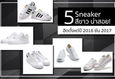5 Sneaker สีขาวน่าสอย! ฮิตตั้งแต่ปี 2016 ยัน 2017