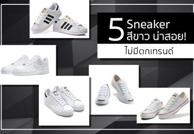 5 Sneaker สีขาวน่าสอย! สุดฮิต รุ่นนี้สิไม่มีเอาท์