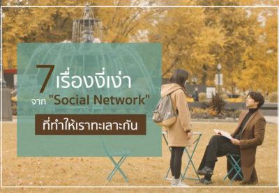 """7 เรื่องงี่เง่าจาก """"Social Network"""" ที่ทำให้เราทะเลาะกัน"""
