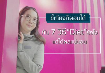 """ขี้เกียจก็ผอมได้กับ 7 วิธี """"Diet"""" แต่ได้ผลแน่นอน"""