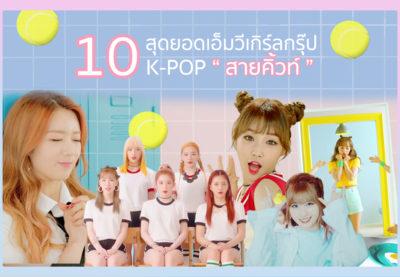 """น่ารักอ่ะ ! 10 สุดยอดเอ็มวี เกิร์ลกรุ๊ป K-POP """"สายคิ้วท์"""""""