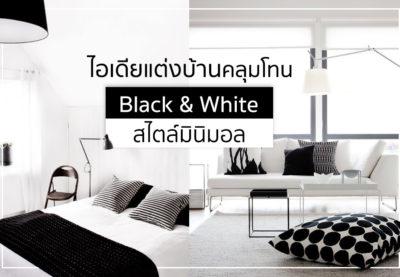 สวย คลีน ดูมีอะไร! Black & White ไอเดียแต่งบ้านคลุมโทนสไตล์มินิมอล
