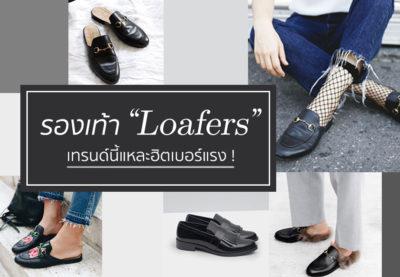 """รองเท้า """"Loafers"""" เทรนด์นี้แหละกำลังฮิตเบอร์แรง !"""