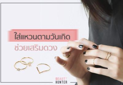 จัดเต็มไปอย่าให้พร่อง! ใส่แหวนตามวันเกิด ช่วยเสริมชะตาพาให้ดวงดี