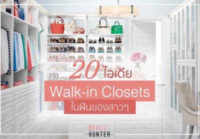 รวมไอเดีย WalkIn Closet ห้องแต่งตัวในฝันของสาวๆ