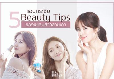 สวยเซเลบแบบสาวเกาหลี กับ Beauty Tips บอกหมดไม่มีกั๊ก!