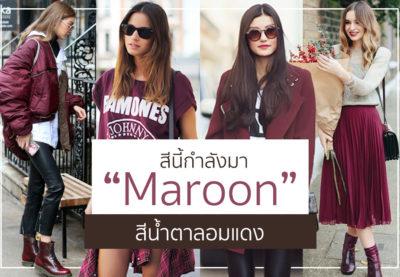 """สีนี้กำลังมา! """"Maroon"""" สีน้ำตาลอมแดงมาแรงแซงแหกโค้ง"""