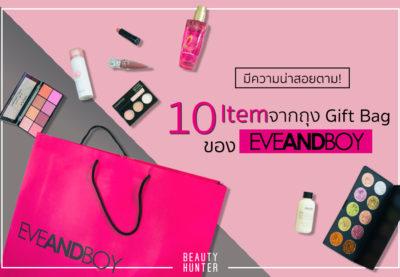 """มีความน่าสอยตาม! 10 Item จากถุง Gift Bag ของ """"EVEANDBOY"""""""