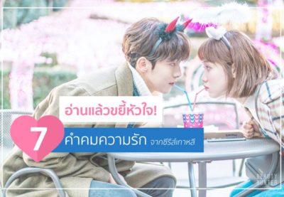 """อ่านแล้วขยี้หัวใจ! 7 """"คำคมความรัก"""" จากซีรีส์เกาหลี"""