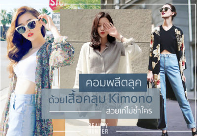 Style Alert! เสื้อคลุม Kimono ตัวเดียว เอาอยู่