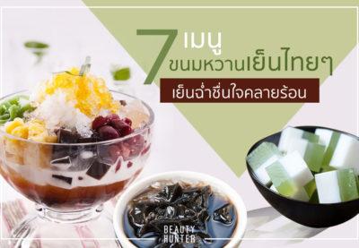 7 เมนูขนมหวานเย็นไทยๆ เย็นฉ่ำจัดไปอย่าให้พร่อง