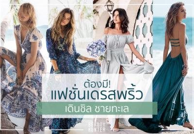 """""""Maxi Dress"""" Bohemian Style! แฟชั่นเดรสพลิ้วๆ เดินชิลชายทะเล"""