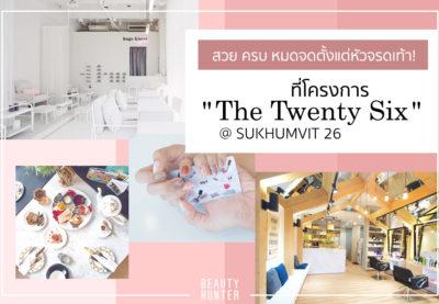 """สวย ครบ หมดจดตั้งแต่หัวจรดเท้า! ที่โครงการ """"The Twenty Six"""" @Sukhumvit 26"""